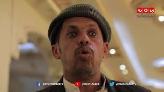 مسلسل الدلال | مع صلاح الوافي و محمد قحطان | الحلقة 10