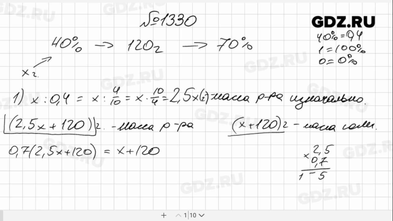 Гдз математика 6 класс виленкин 1330 подробные решения