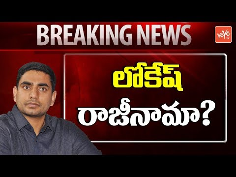 Nara Lokesh Resignation? | MLC Somireddy | Chandrababu Naidu | TDP | AP Politics | YOYO TV Channel