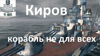 обзор советского крейсера 5 уровня