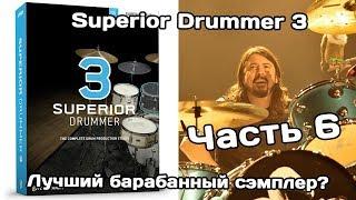 Superior Drummer 3 (Ч.6): практикум по созданию мощного звучания