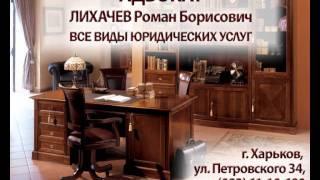 Адвокат Лихачев.avi(Адвокат Лихачев. Все виды юридических услуг. Защита в уголовных делах. Представительство в судах любой..., 2012-01-10T12:17:20.000Z)