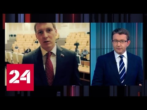 Выбор Шлегеля: кого задело двойное гражданство бывшего депутата Госдумы - Россия 24