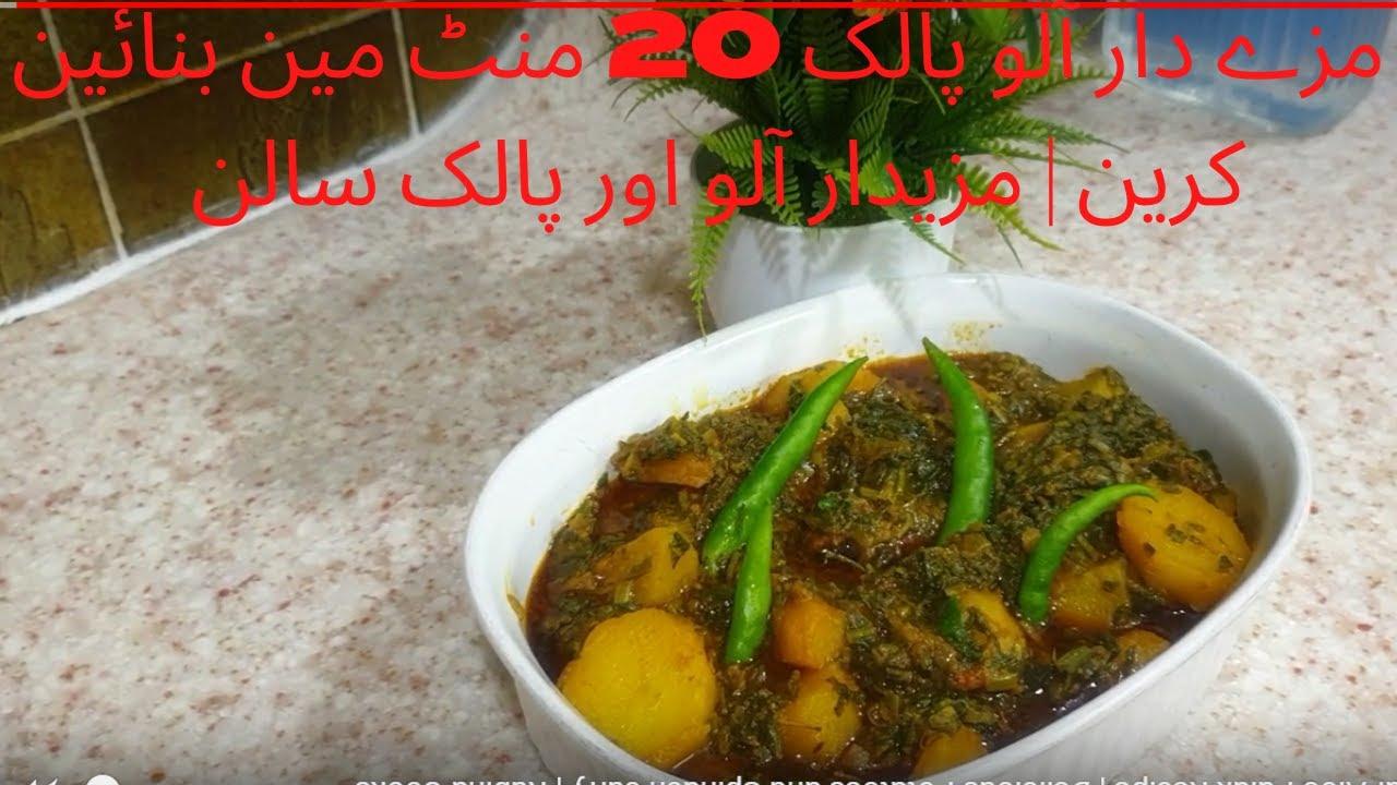 Aloo palak curry/ potato sapensh  curry