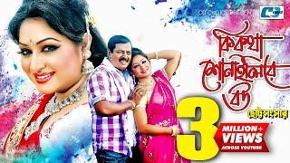 Ki Koth Sunailire Bou | Andrew Kishore | Kanak Chapa |  Dipjol | Resi | Bangla Movie Song | HD