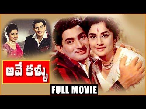 Ave Kallu - Telugu Full Length Movie - Superstar Krishna,Kanchana,Rajanala