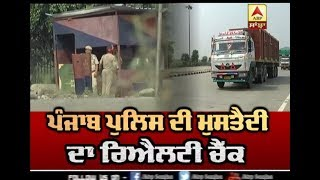 Punjab Police ਦੀ ਮੁਸਤੈਦੀ ਦਾ ਰਿਐਲਟੀ ਚੈੱਕ | ABP Sanjha |