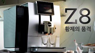 유라의 기품과 미학을 담은 프리미엄 전자동 커피머신, …