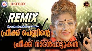 ഫ്രീക്ക് പെണ്ണിൻറ്റെ ഫ്രീക്ക് നാടൻപാട്ടുകൾ  | Malayalam Nadanpattukal | Folk Songs In Malayalam