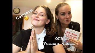 ОГЭ 2019 // Устная часть // Секреты экзамена
