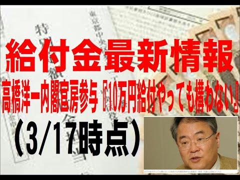 【定額給付金最新情報3/17時点】『10万円給付をやっても構わない』と高橋洋一内閣官房参与が発言