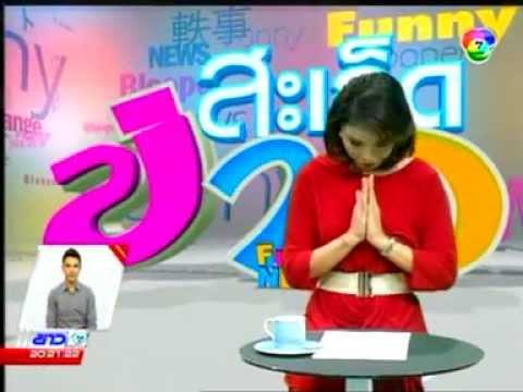 "CH7 : สะเก็ดข่าว ""Thailand 15 Dan Go League 2013"""