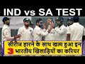 india vs south africa 2018, cricket Career of these 3 Indian players ended with losing the series