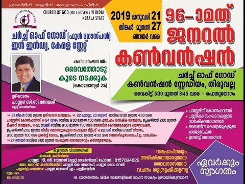 96th COG [Full Gospel] in India Kerala State General Convention | Day 3