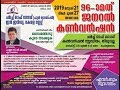 96th COG [Full Gospel] in India Kerala State General Convention   Day 3
