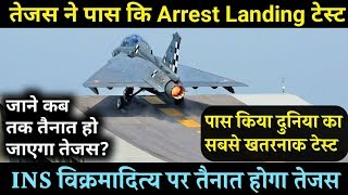 Tejas LCA Pass World Most Difficult Test