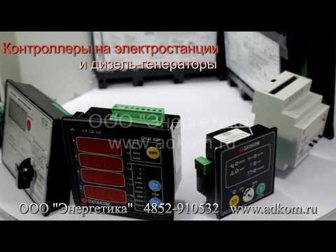 Контроллер двигателя - видео