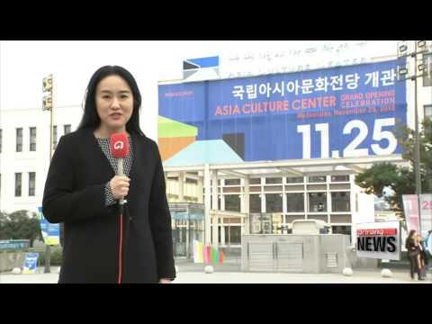 Asia Culture Center Grand Opening in Gwangju   아시아문화전당 개관식