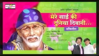 Mere Sai Ki Duniya Diwani- Sajan Bendre - Roshani Music Pune