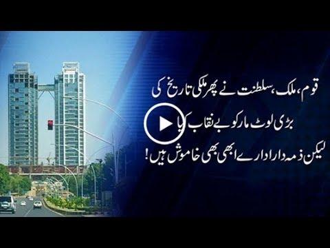 CapitalTV; Capital TV unveils multi-billion rupees corruption case