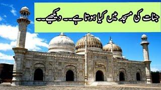 جنات کی مسجد Mooti Masjid in Lahore Fort is thought to be Jannat ki Masjid. Watch and Subscribe