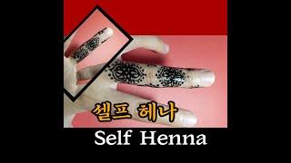 반지 헤나 - Self Henna