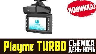 видео PlayMe TURBO