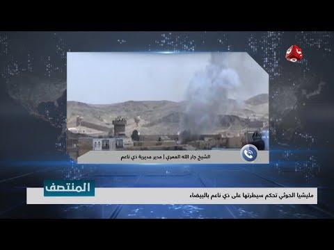 مليشيا الحوثي تحكم سيطرتها على ذي ناعم بالبيضاء