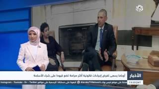 التلفزيون العربي | أوباما يسعى لفرض إجراءات قانونية أكثر صرامة تضع قيوداً على شراء الأسلحة