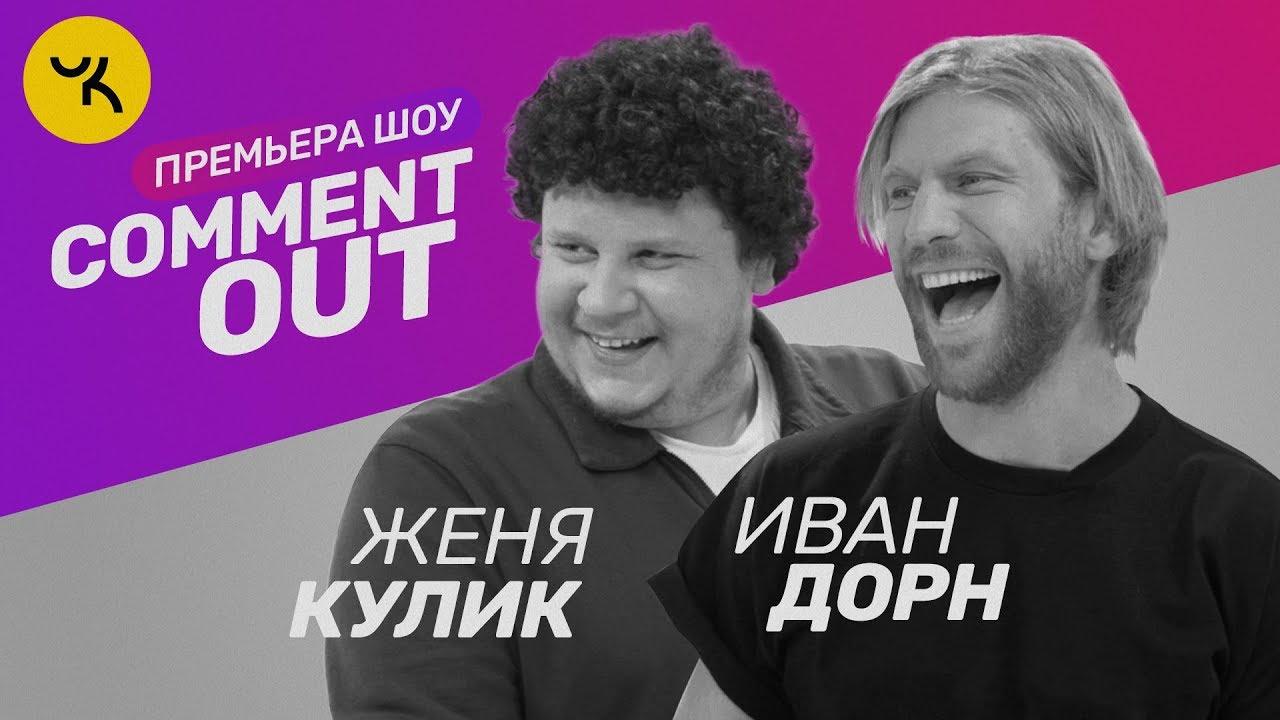 Comment Out #1 / Евгений Кулик х Иван Дорн
