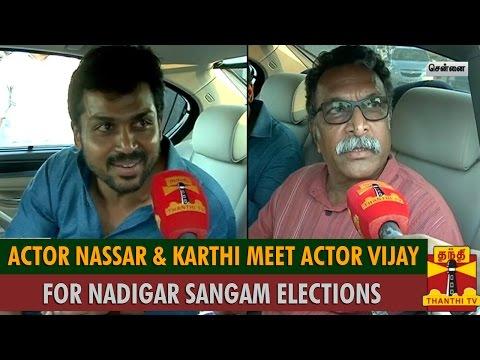 Actor Nassar & Karthi Meet Vijay & Request To Cast Vote In Nadigar Sangam Elections - Thanthi TV