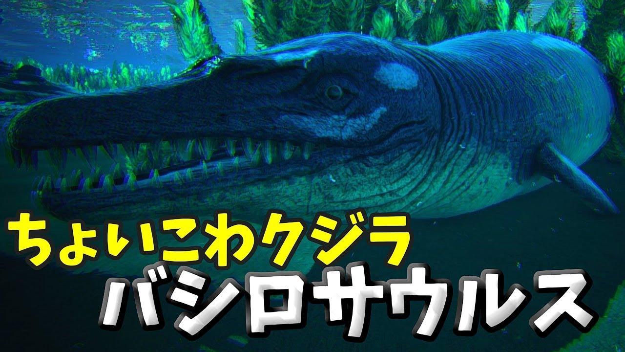 バシロサウルス テイム