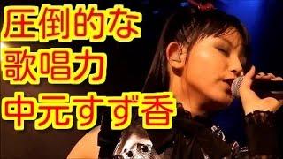 圧倒的な歌唱力を誇るSU-METAL(中元すず香)のことがよくわかる動画☆ 大...
