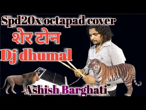Best Tigerr Dj Dhumal benjo octapad mix ||Ashish barghati|| sher tone drum cover