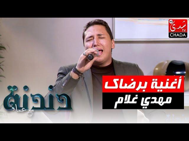 أغنية برضاك من أداء الفنان مهدي غلام في برنامج دندنة مع عماد النتيفي