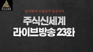 20.10.11 주식신세계 라이브 23회