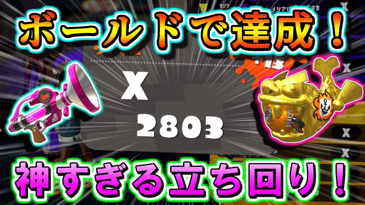 【祝】ボールド7でホコ2800達成!!!!激熱の神試合を見てくれ!!!【スプラトゥーン2】