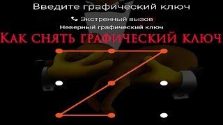 Как разблокировать графический ключ(Советую кэшбэк-сервис: https://goo.gl/MShtpP Планшет в видео: https://goo.gl/avmreb Мой смартфон: https://goo.gl/Vt9LlB Мой ноутбук:..., 2015-05-02T15:58:17.000Z)