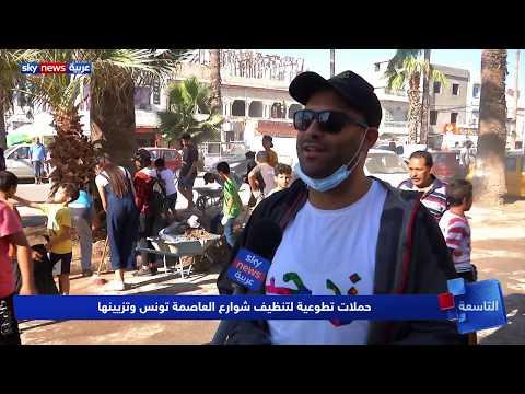 حملات تطوعية لتنظيف شوارع العاصمة تونس وتزيينها  - نشر قبل 7 ساعة