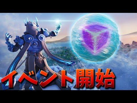 【フォートナイト】アイスキングのワンタイムイベントが始まる!!