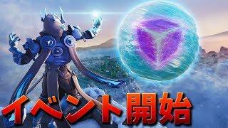 【フォートナイト】アイスキングのワンタイムイベントが始まる!! thumbnail