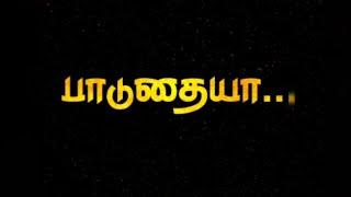 Malaiyoram Maankuruvi| Song Lyrics Video| Black Screen |WhatsApp status