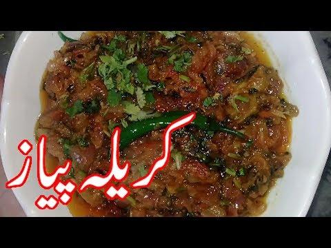 Karela Pyaz Ki Sabzi/Bitter Gourd Onion Vegetable/karela recipe pakistani