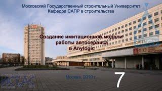 НИУ МГСУ ИСТАС 09.03.01 AnyLogic Модель работы автосервиса