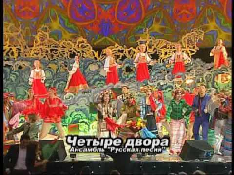 Надежда Бабкина и Русская песня - Четыре двора