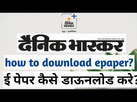 Marketing Stratagy of Dainik Bhaskar | Business