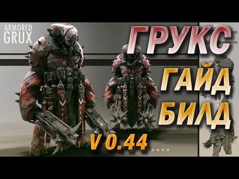 видео: paragon - ГРУКС после реворка! Билд Гайд!