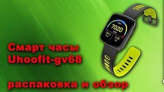 Смарт часы Uhoofit gv68 (распаковка и обзор)