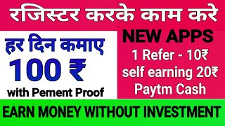 Best App Earn Money Online   Earn Daily And Earn Unlimited lifetime 100 ₹ Paytm cash ! Essy maths