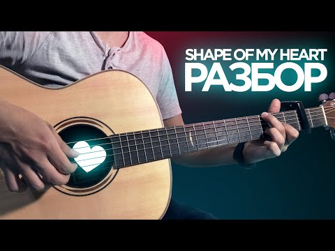 Sting shape of my heart видеоурок